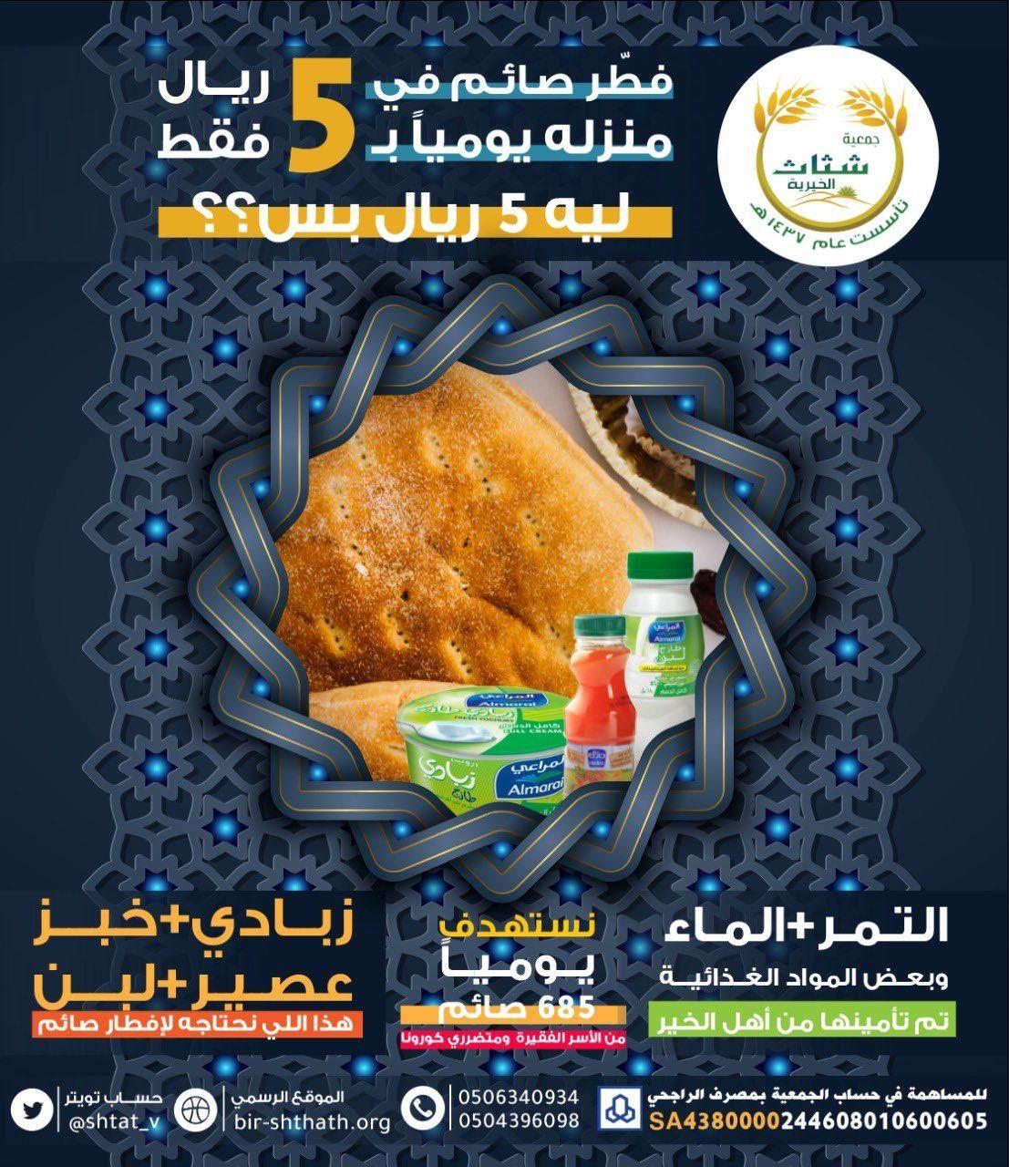 افطار صائم ٥ ريال Snacks Snack Recipes Food