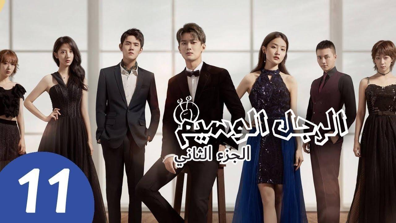 المسلسل الصيني الرجل الوسيم الجزء الثاني مترجم عربي الحلقة 11 Home Decor Decals Home Decor Movie Posters