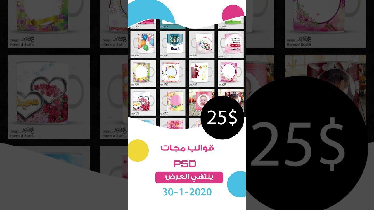 Mug Template Psd خصومات سنة 2020 قوالب مجات Happy New Year حمد بشير Hamad Bashir Psd Stuff To Buy