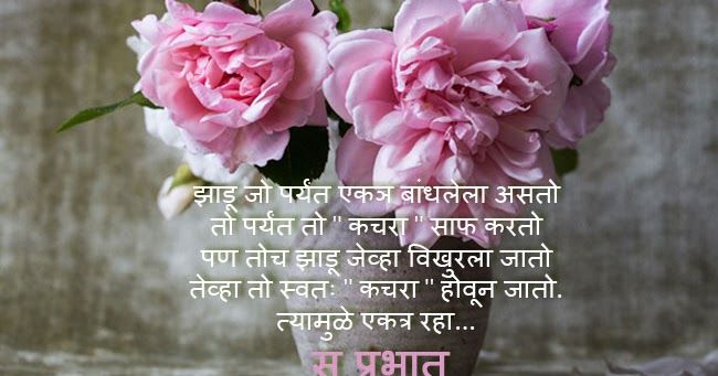 Enjoy The Best Good Morning Whatsapp Msg In Marathi As Well As Good