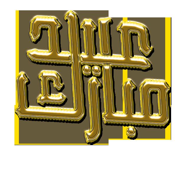 مخطوطات عيدكم مبارك 2014 مفرغة منتديات درر العراق In 2020 Eid Cards Cards Eid
