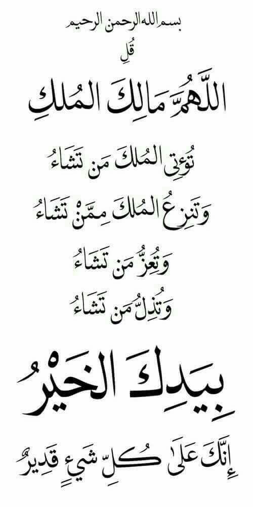 Pin By Ark Wan On جمال الخط العربي وروعته Quran Quotes Love Islamic Quotes Quran Islamic Love Quotes