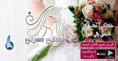 أخبار و إعلانات مشغل فستان سهرتي لأجمل التساريح و خدمات العناية بج Table Decorations Decor Blog Posts