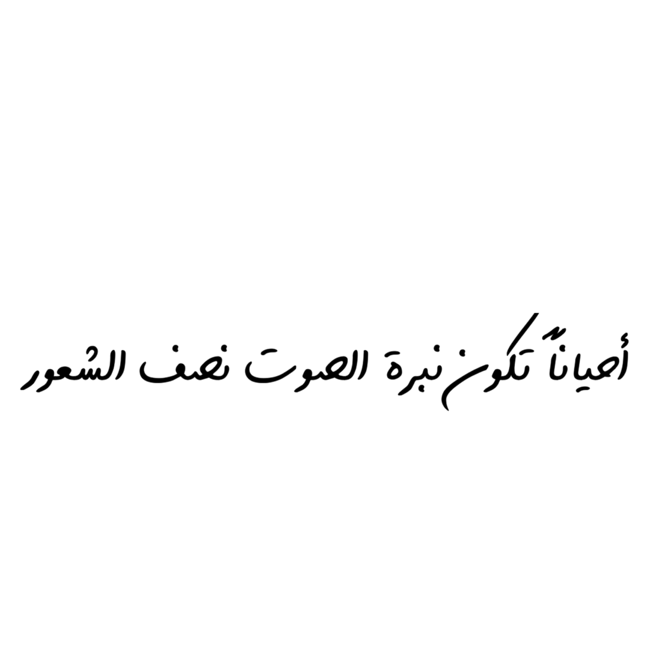هتان ٱحيانا تكون نبرة الصوت نصف الشعور Sraaab7 Words Quotes Short Quotes Love Photo Quotes