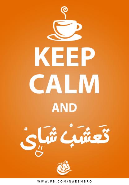 كل مكلمو جد يقوللى كدا هههههههههه والله كرهت الشاى انا اصلا ميحيش الشاى Funny Arabic Quotes Funny Quotes Book Quotes
