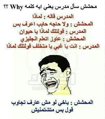 Pin By Made On ابتسامات Smiles Funny Arabic Quotes Arabic Funny Humor