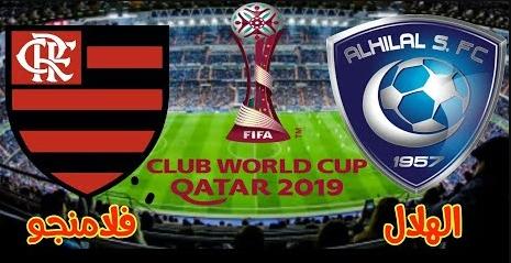 مشاهدة مباراة فلامينغو و الهلال بث مباشر اليوم 17 12 2019 في كأس العالم للأندية