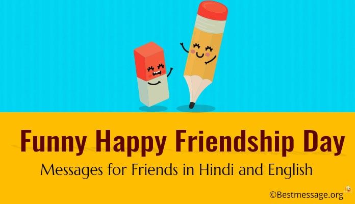 Funny friendship day 2018 greetings messages for friends in hindi funny friendship day greetings messages for friends hindi and english friendship day wishes messages friendship day 2018 m4hsunfo
