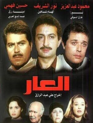 A Great Movie Starring Nour El Sherif Hussein Fahmy And Mahmoud Abd Aziz