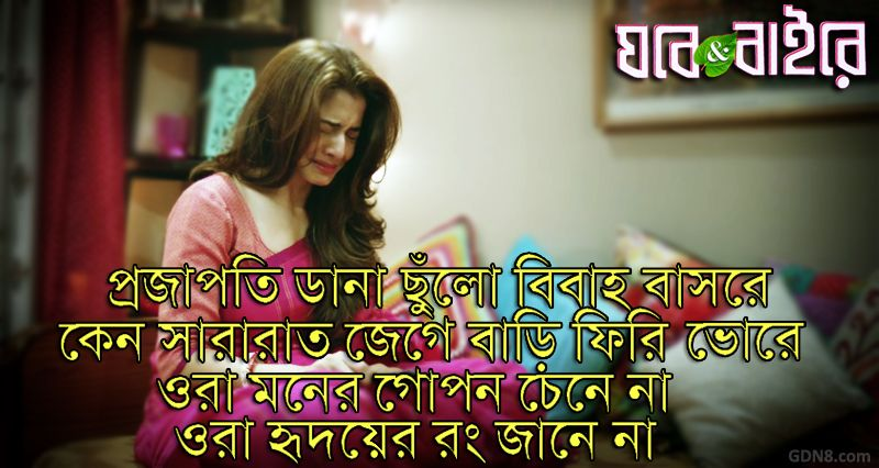 Pin By Gdn8com On Bengali Lyrics Bengali Song Lyrics