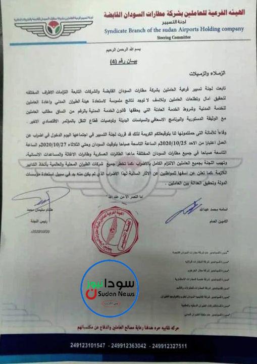 الخرطوم 20 10 2020 سودانيوز أعلنت سلطة الطيران المدني السودانية عن تمديد إغلاق مطار الخرطوم الدولي والمطارات الولائية أما Holding Company Blog Posts Syndicate