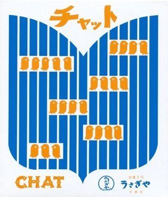 おやつ001 宇都宮のお菓子 チャット Yuya ちょっきんきりえの部屋 Blog ブックデザイン うさぎ パッケージデザイン