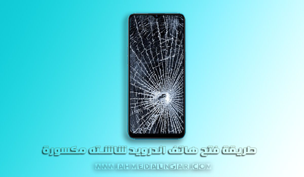 طريقة فتح هاتف اندرويد شاشته مكسورة Android Phone Phone Broken Screen