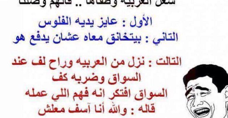 نكت روعة تفطس من الضحك باللهجة المصرية Math Arabic Calligraphy