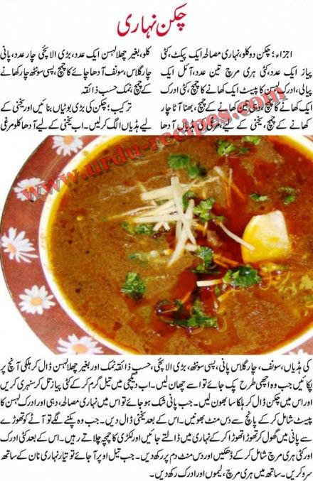 Chicken Nihari Recipe In Urdu Shan Recipes