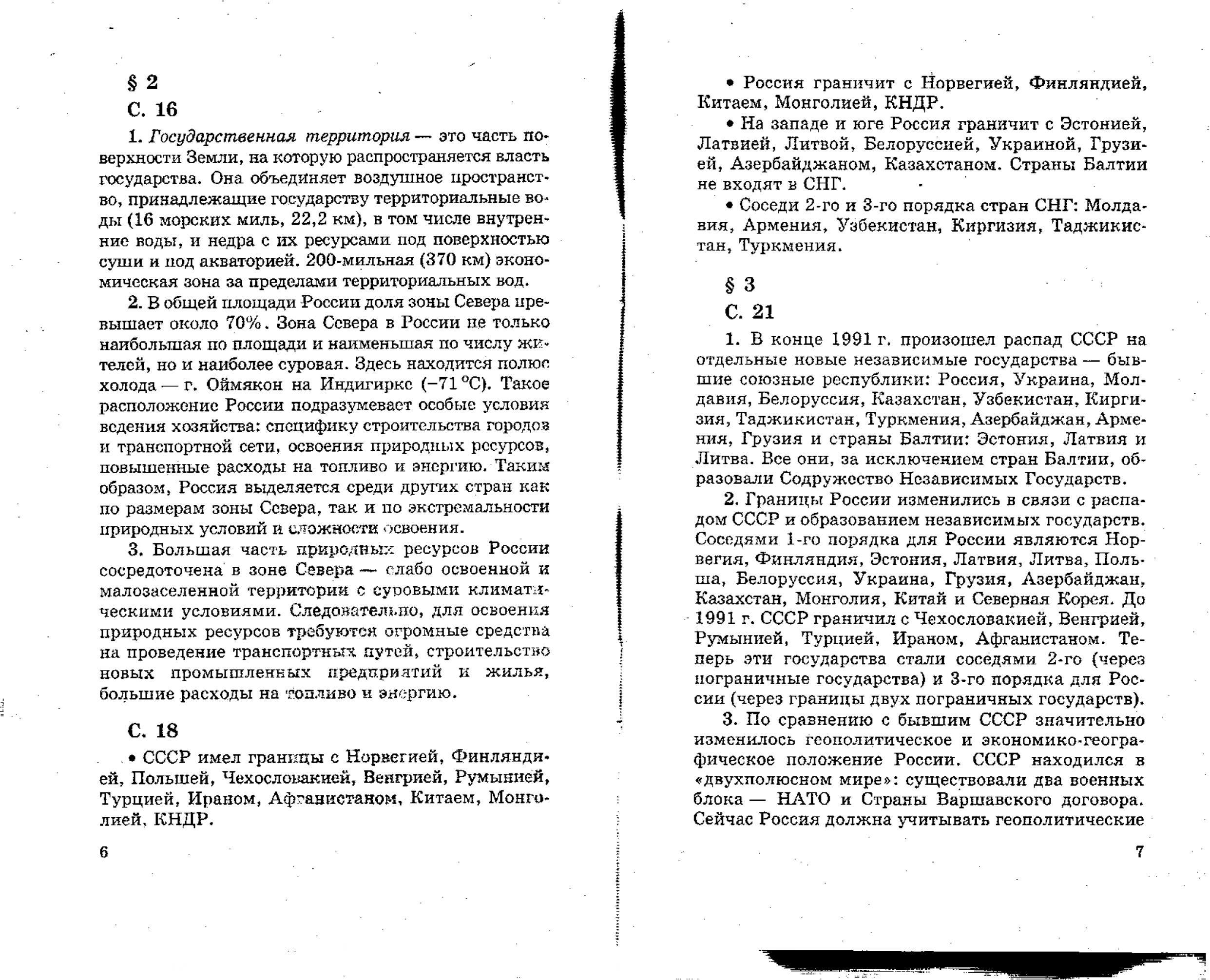Готовые домашние задания по английскому языку к учебнику сафонова в.в