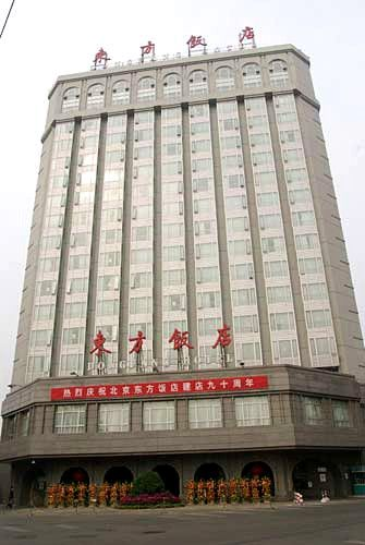 Beijing Dongfang Hotel - Free China Tours of Absolutechinatours.com