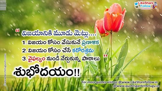 Best Good Morning Quotes In Telugu Messages Wallpapers Life Quote Interesting Telugumessages Com