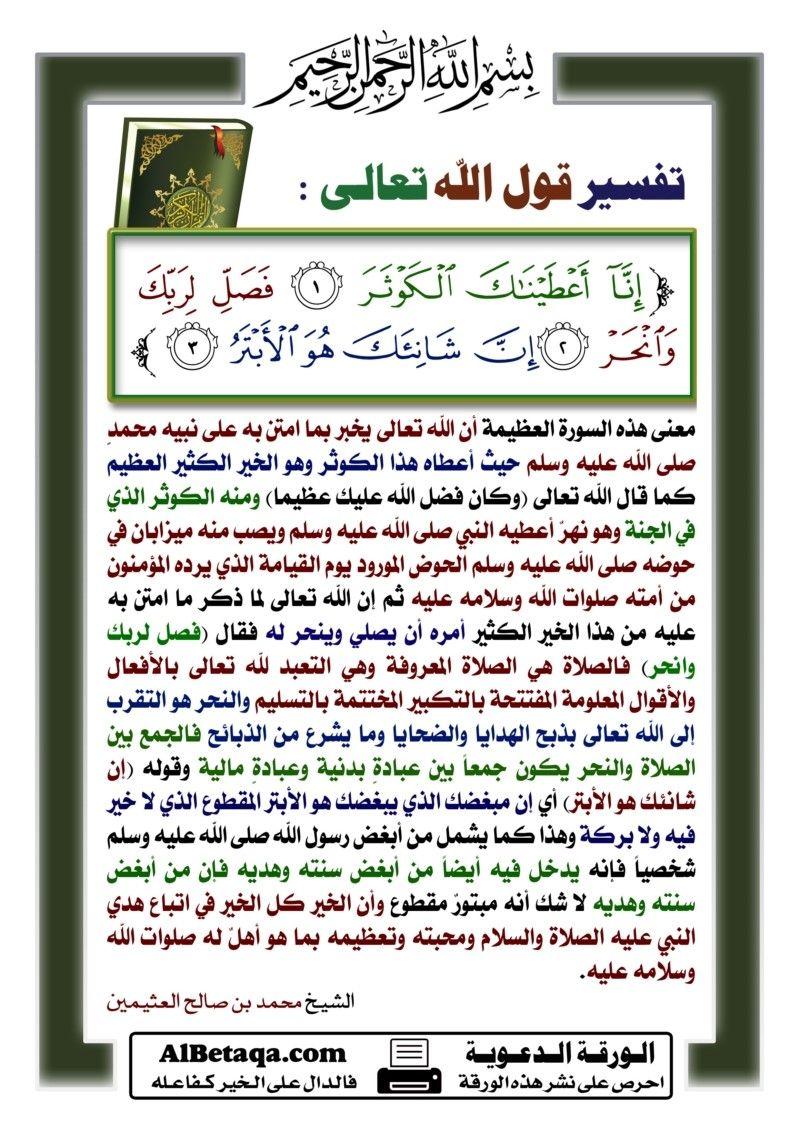 تفسير قول الله تعالى إنا أعطيناك الكوثر فصل لربك وانحر إن شانئك هو الأبتر تفسير تفسير آية Quransservant ال Learn Islam Islamic Information Quran Verses