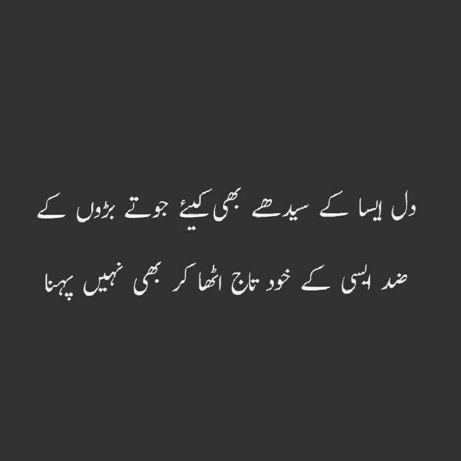 Kanwer Ravia Poetry Feelings Urdu Funny Poetry Urdu Words