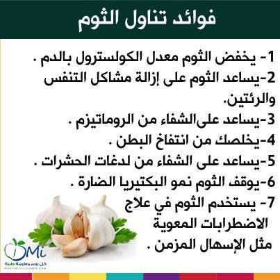 تعرف على فوائد تناول الثوم صحة Health Dmi Health And Nutrition Health Info Health Articles