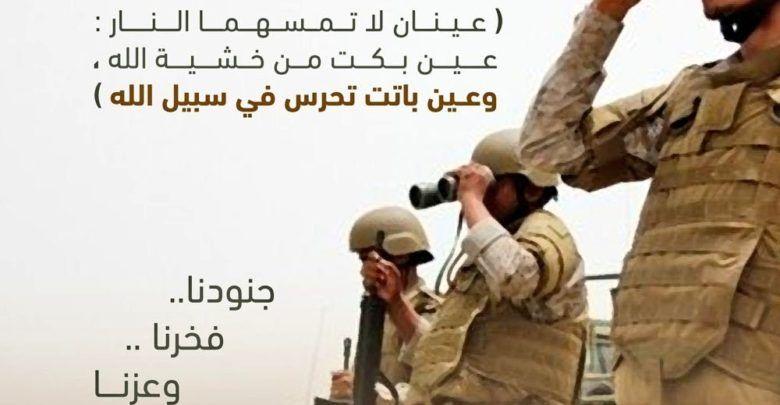 ادعية لجنود الوطن والشهداء Memes Movie Posters Poster