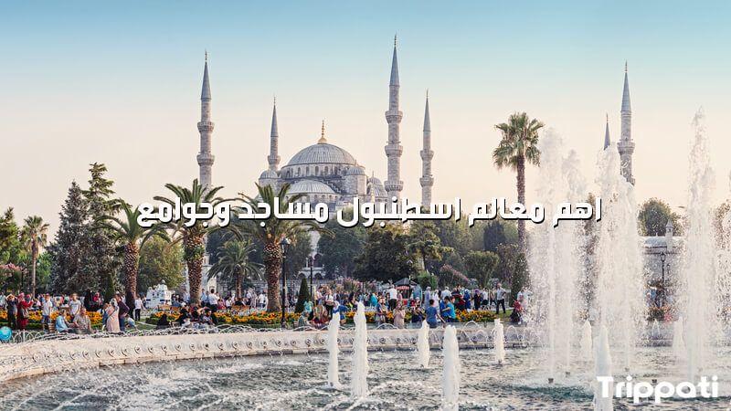 اهم معالم اسطنبول مساجد وجوامع اسطنبول اماكن سياحية تركيا Tours Turkey Places Tourism Istanbul Tourism Istanbul Landmarks