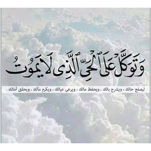 صباح التوكل على الله Bonjour Calligraphie Islamique