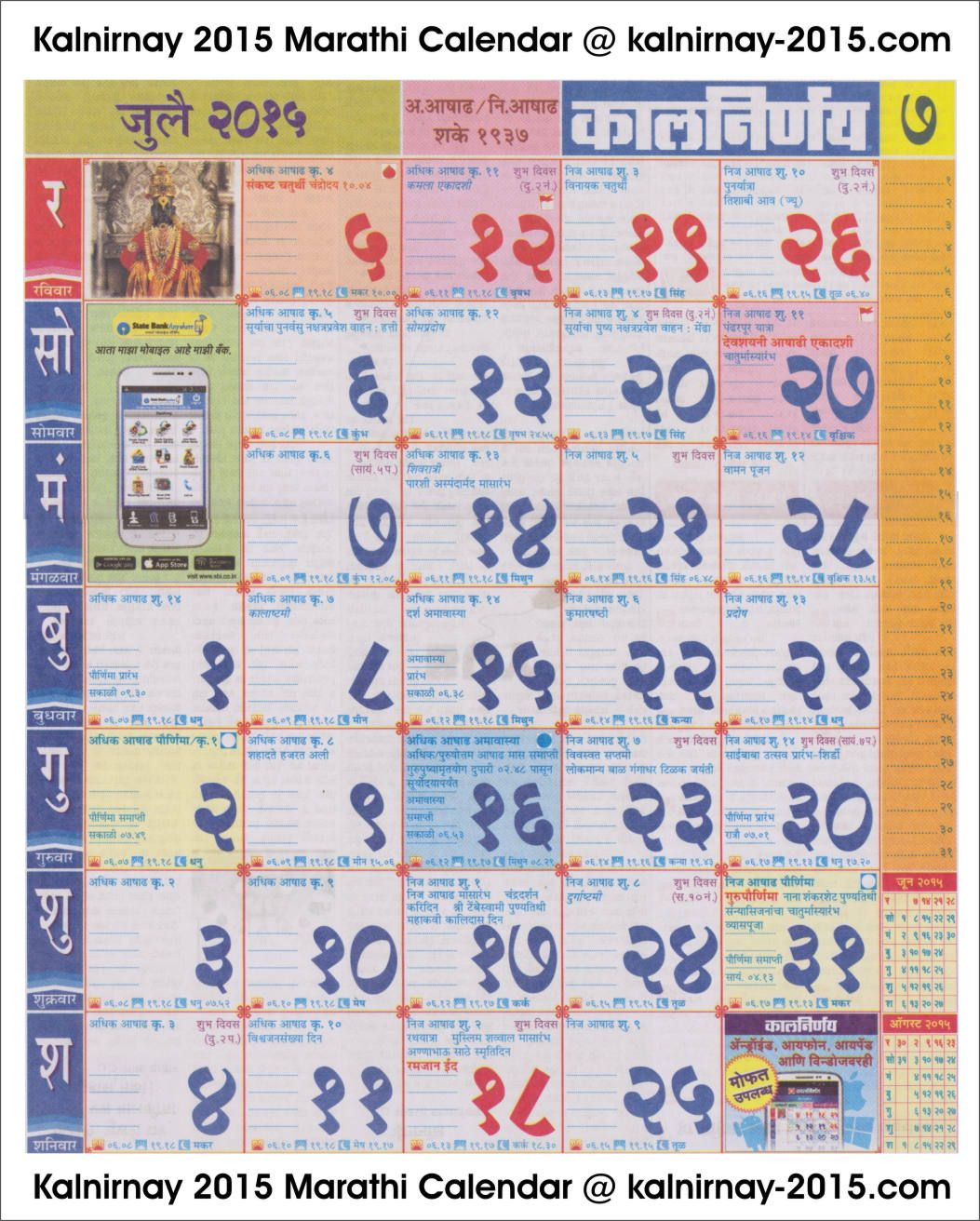 2015 Kalnirnay Calendar (pdf) In Hindi Language