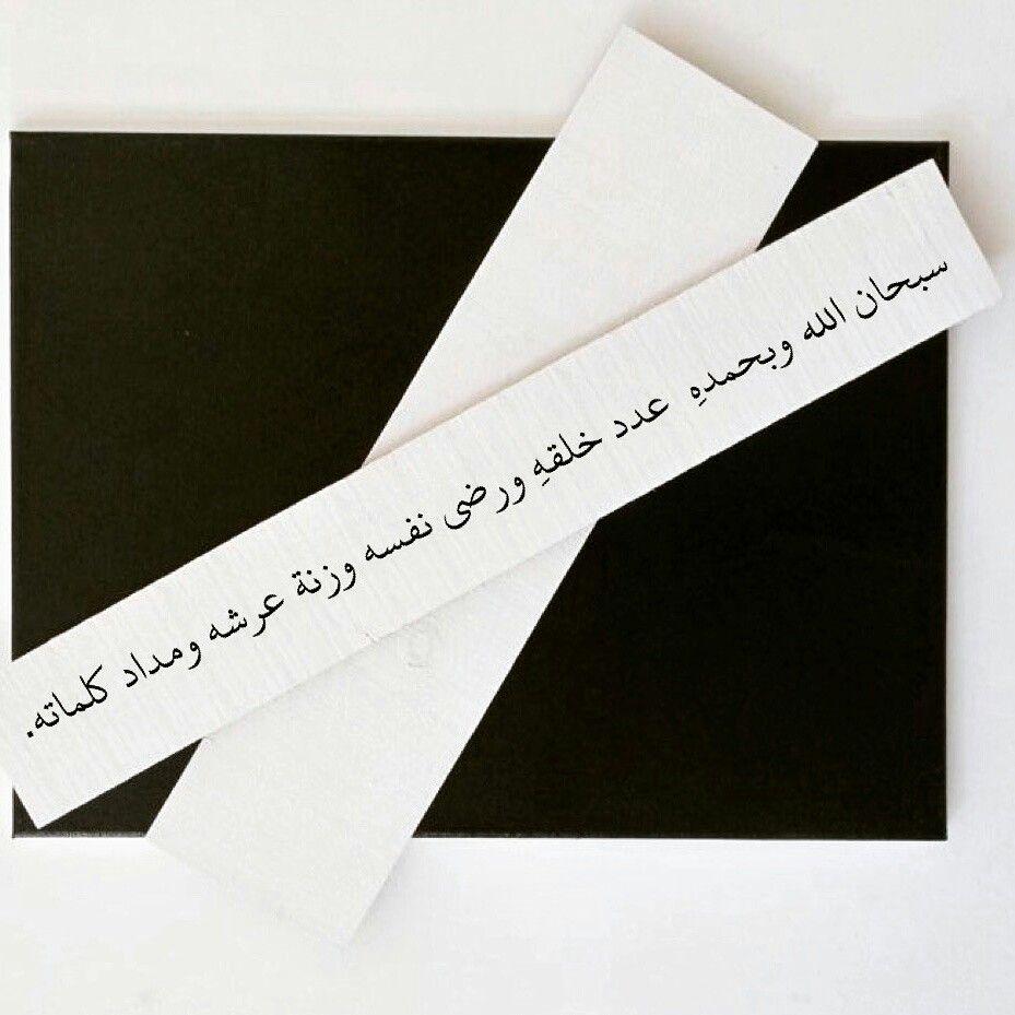 لا اله الا انت سبحانك اني كنت من الظالمين Reminder Quotes Allah
