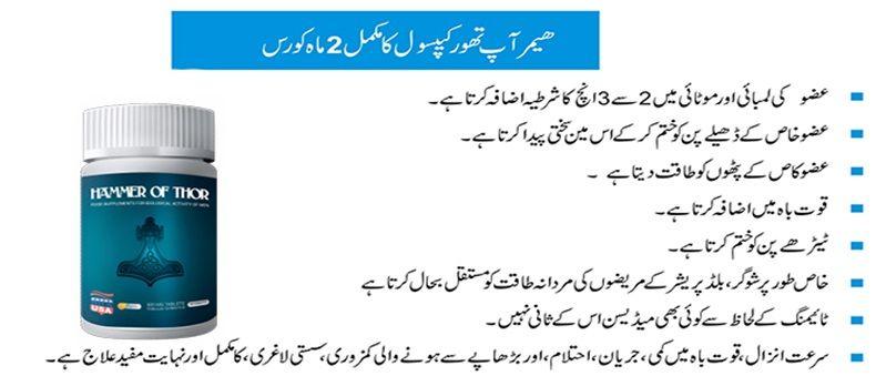 hammer of thor in urdu hammer of thor price in pakistan 4000 pkr