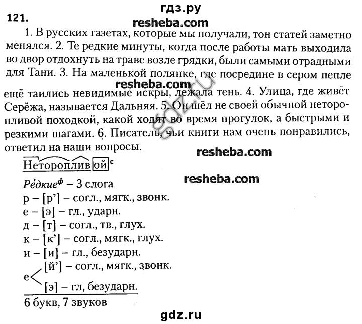 Готовые домашние задания по экономике с.и.иванова