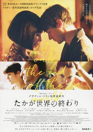 It S Only The End Of The World 2016 In 2020 Japanese Movie Poster Cinema Posters Music Poster