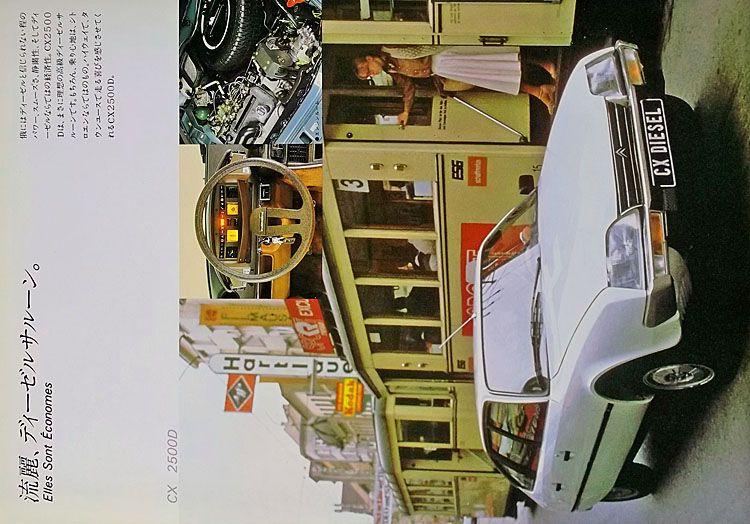 """◆ 西武自販 CX 2400 Pallas, Prestige, 2500 D, 25 D Familiale カタログ.   ◆ """"ナンバー・プレー..."""