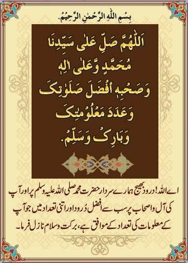 Merits Of Durood E Shareef Darood Sharif Pak Quran Verses Islamic Prayer Islamic Quotes