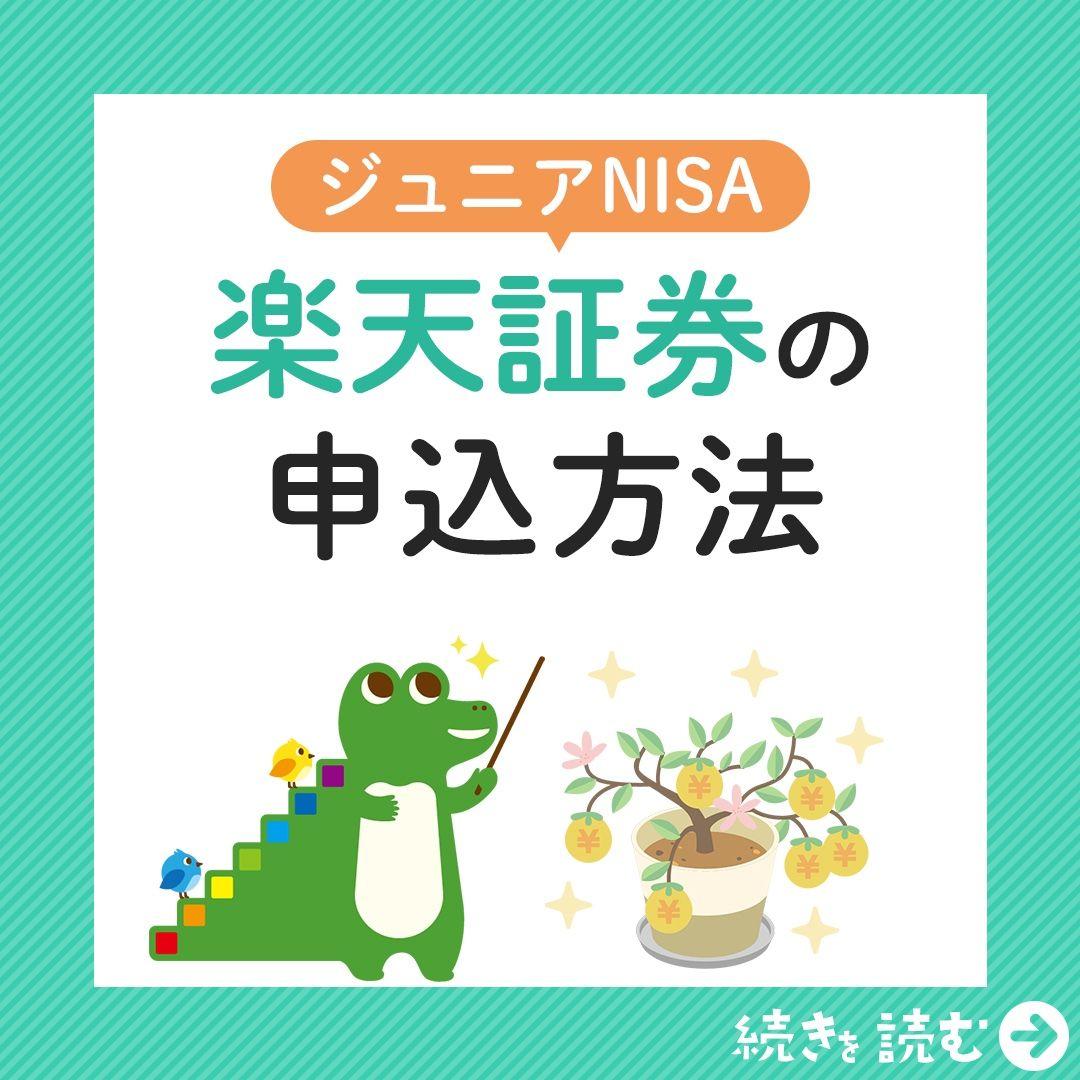 ジュニア 楽天 nisa 証券