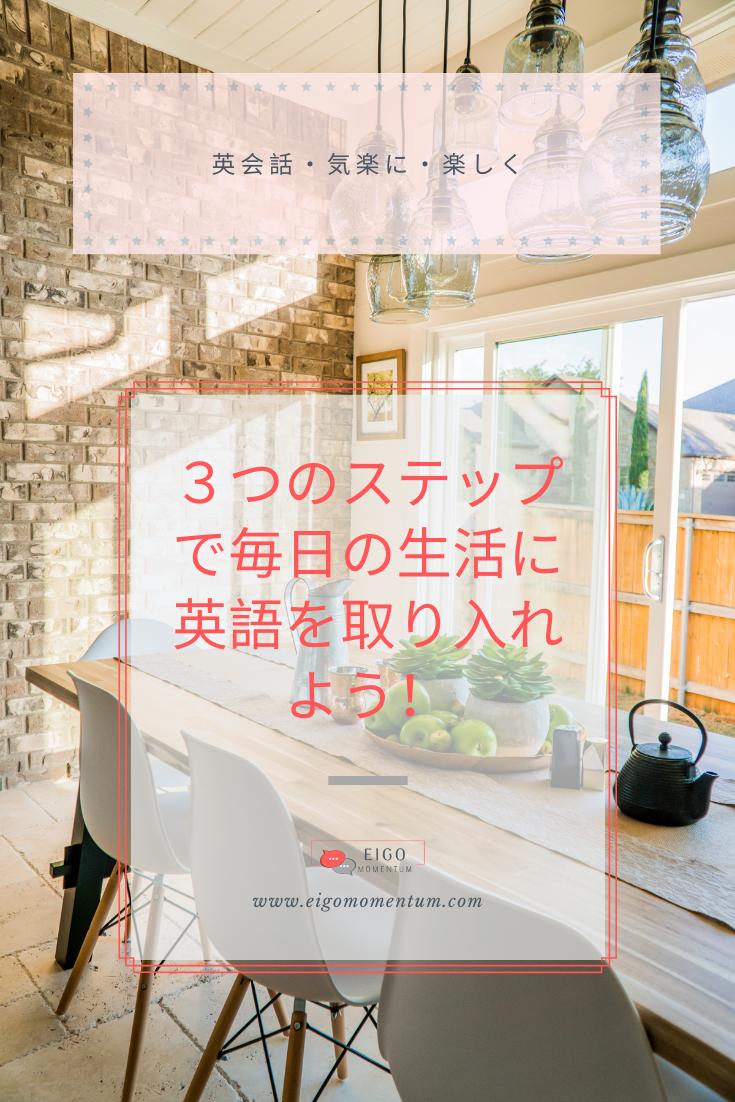 3つのステップで毎日の生活に英語を取り入れよう Blog Decor