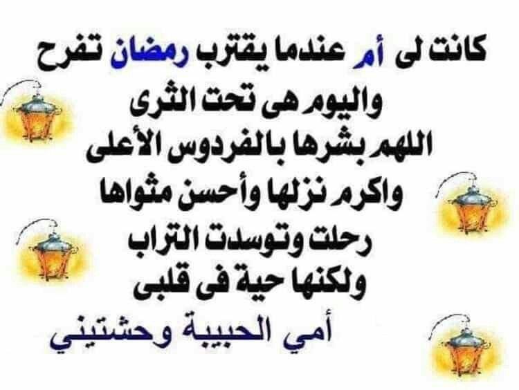 وحشتيني ياماما Word Search Puzzle Words Arabic Calligraphy