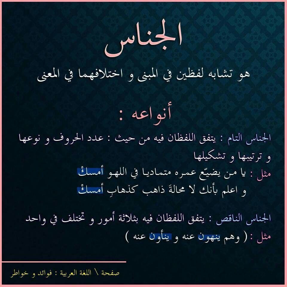 الجناس Learn Arabic Language Learning Arabic Arabic Language