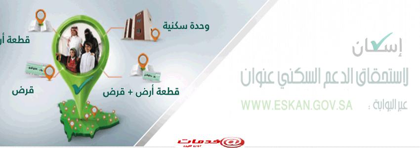 ارشادات التسجيل في اسكان الدعم السكني متطلبات التسجيل في برنامج اسكان السعودية White Out Tape White Out