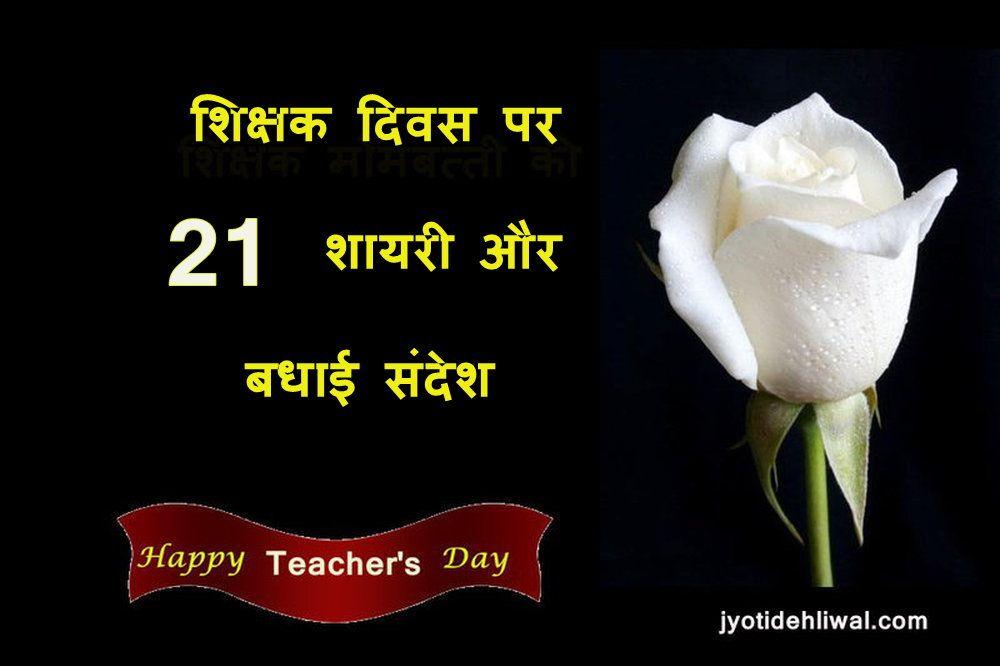 श क षक द वस पर 21 श यर और बध ई स द श Teachers Day Shayari And Wishes In Hindi In 2020 Happy Teachers Day Teachers Day Teacher