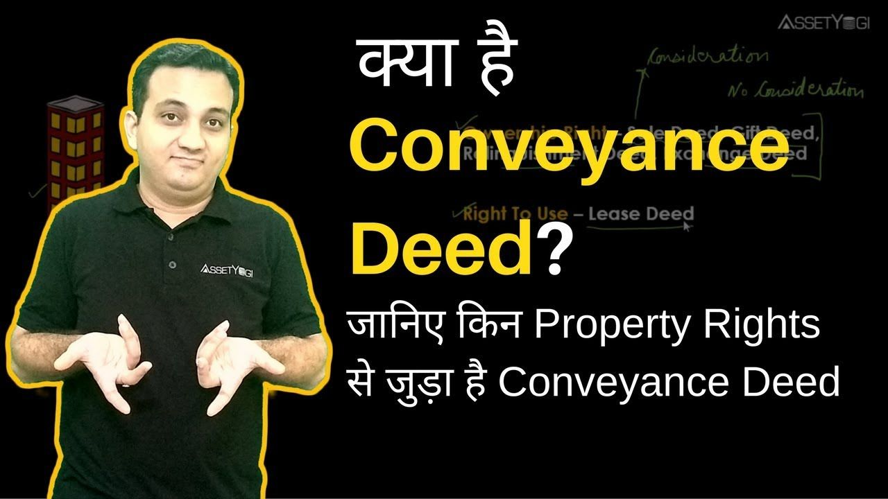 Conveyance Deed Explained Hindi Conveyance Deed Kya Hoti Hai Aur Kis Tarah Ke Property Rights Transfer Hote Hai Finance Buying Property Videos Tutorial