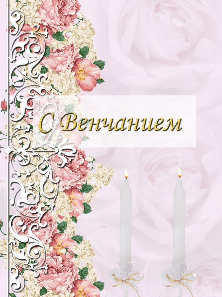 s-dnem-venchaniya-pozdravleniya-otkritki foto 10