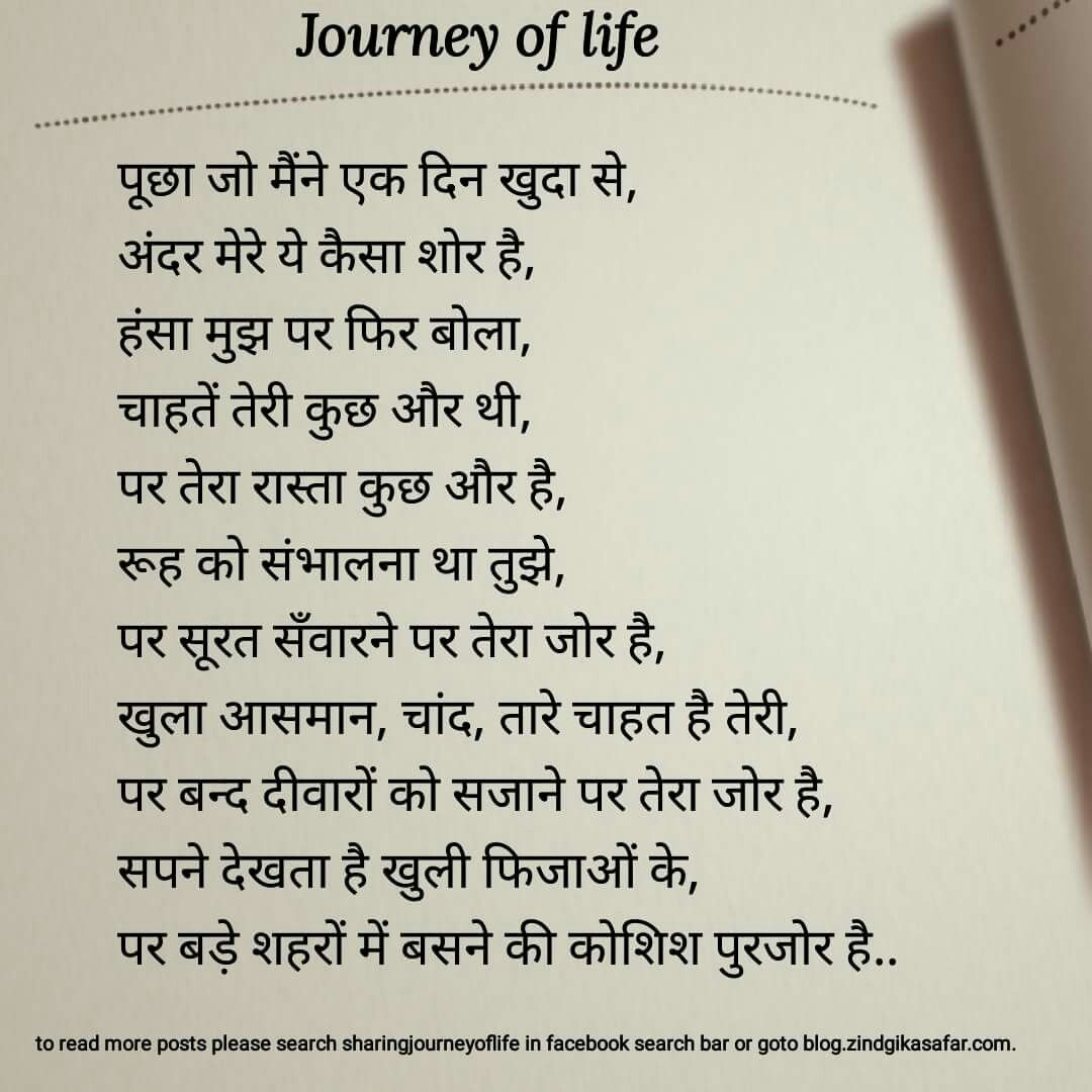 Kahani Sunday Ki Somethings Hindi Quotes Poetry Hindi