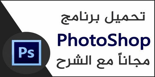 تحميل برنامج فوتوشوب سي سي 2020 تنزيل للكمبيوتر مجانا Photoshop Cc عربي بت مع التفعيل In 2020 Gaming Logos Nintendo Wii Logo Photoshop
