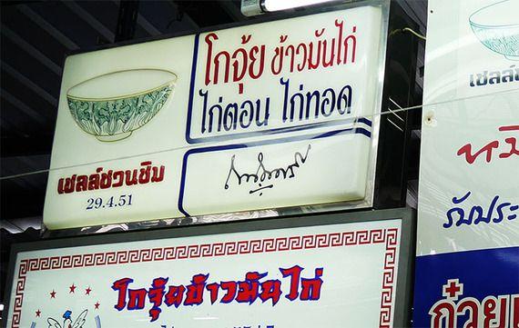 タイで美味しい料理を食べたいなら「シェル石油」か「緑の丼」マークを探そう