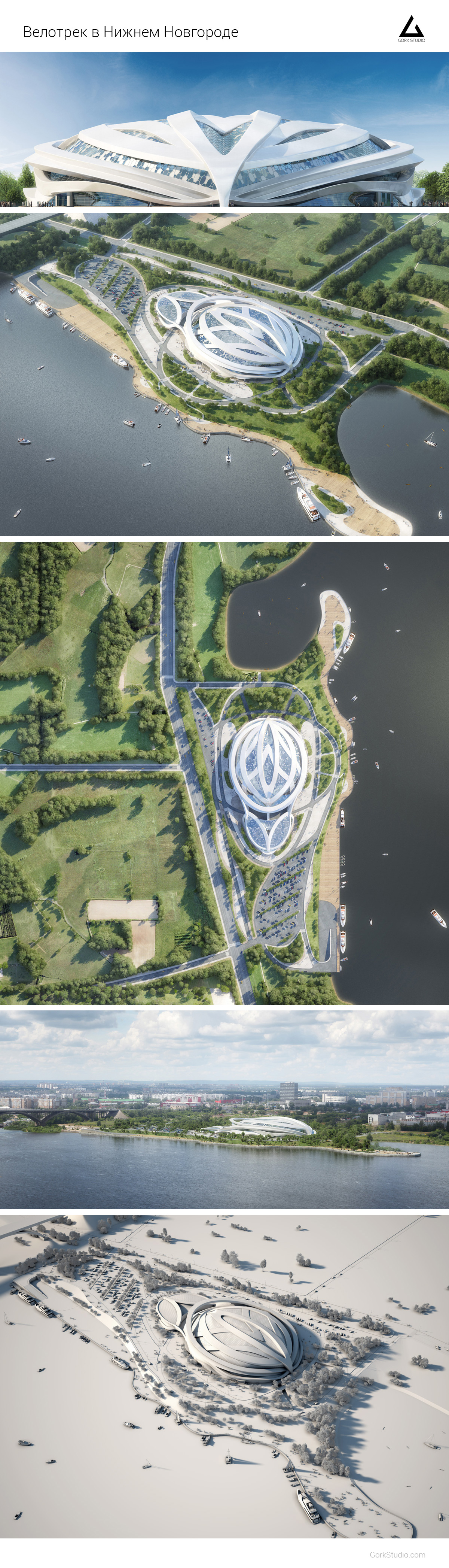 Cycle track is competitive development project area Oka Beach. Unique image of cycling helmet, stylish and fits in the bottom of the panorama of the city of Nizhny Novgorod.  Architect Vinogradova D.
