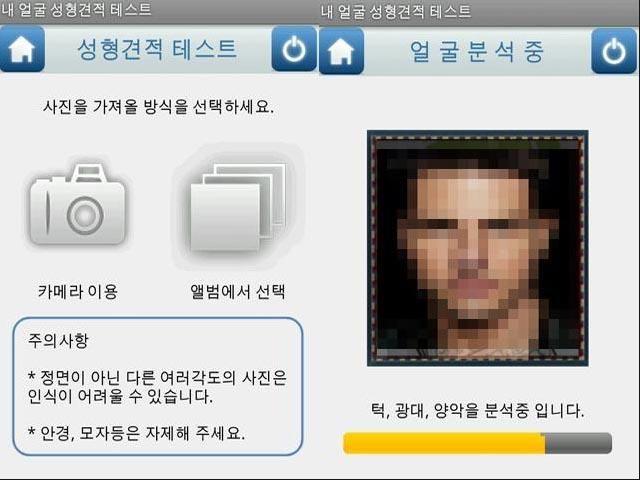 Aplicaciones de cirugía plástica causan preocupación en Corea del Sur - Cachicha.com