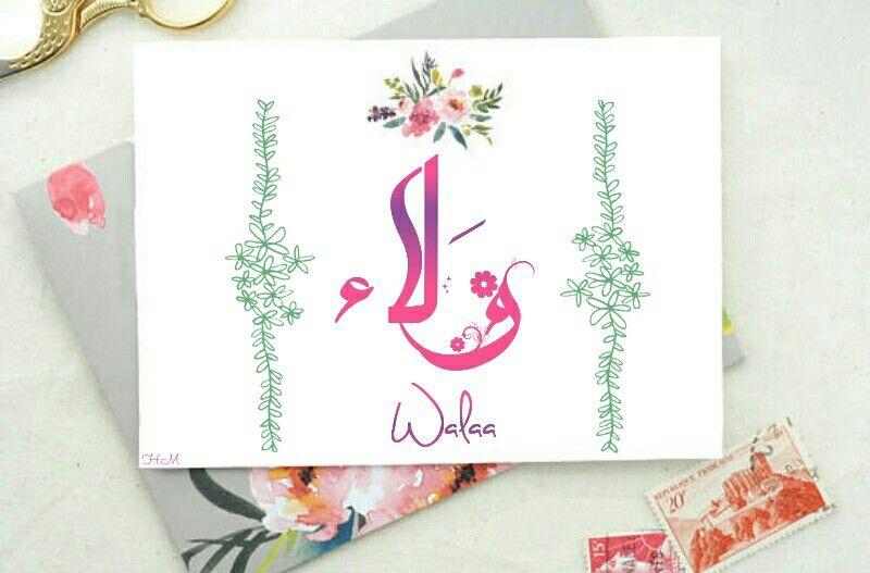و لاء اسم علم مؤنث عربي معناه المحبة الصداقة القرابة الن صرة ولاء Walaa Phone Wallpaper Wallpaper