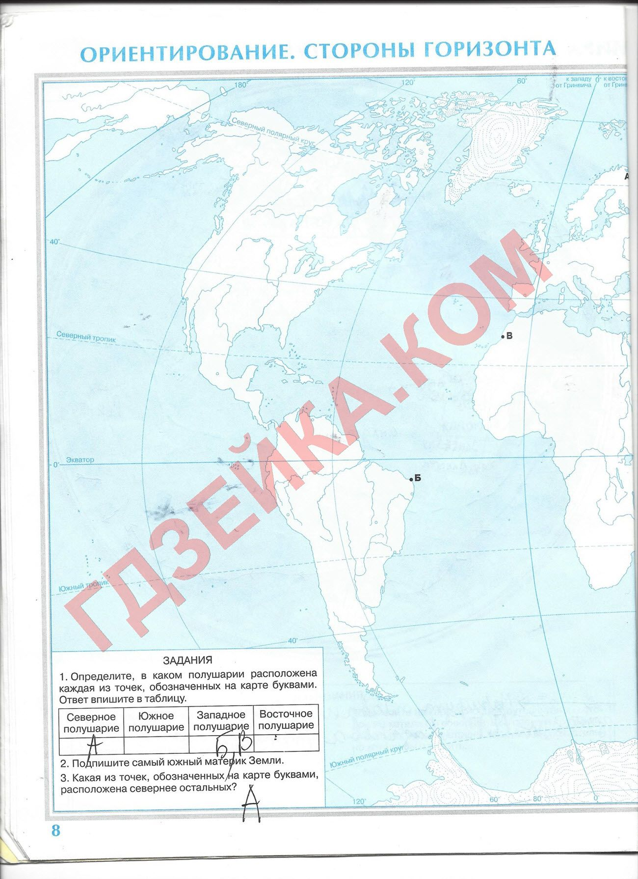 Готовые контурные карты 6 класса о.г.стадник г.д.довгань
